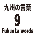 Fukuoka Words 9