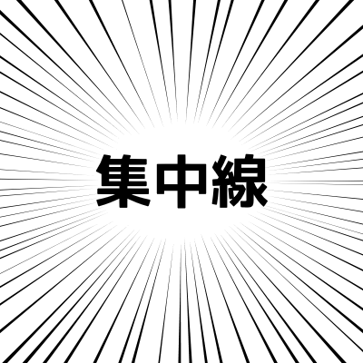 集中線シリーズ
