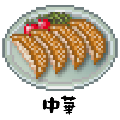 FOOD(中華)