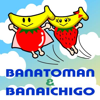 バナトマンとバナいちご