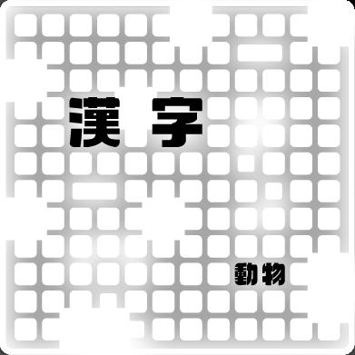 ドット文字『漢字シリーズ』