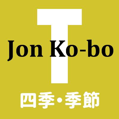 Jon Ko-bo T 四季・季節