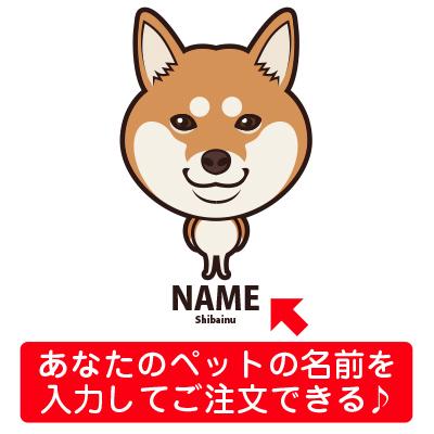 【ペットの名前を入力してご注文】HPtアニマルズ