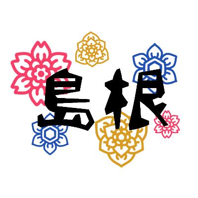 島根シリーズ