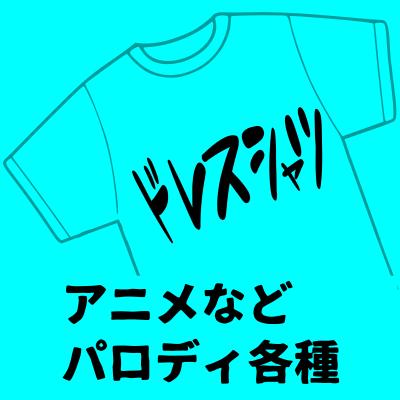 アニメ・漫画
