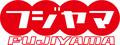 フジヤマ 【FUJIYAMA】