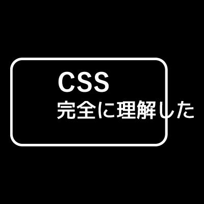 CSS完全に理解した