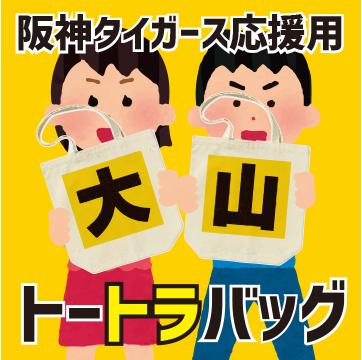 阪神タイガース応援用トートラバッグ