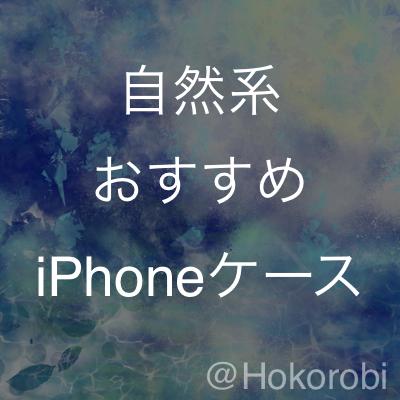 自然系iPhoneケース