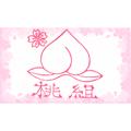 桃組[momogumi]