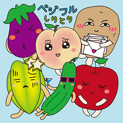 fruits and vegetables word chain-ベジフルしりとり-