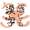 感じる漢字