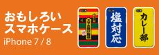 おもしろスマホケース (【アイフォン】iPhone 7・8) 特集