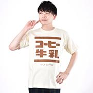 気になるコーヒー牛乳Tシャツ(¥2,225)