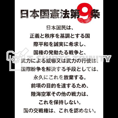 日本国憲法 第9条|デザインTシャツ通販【Tシャツトリニティ】