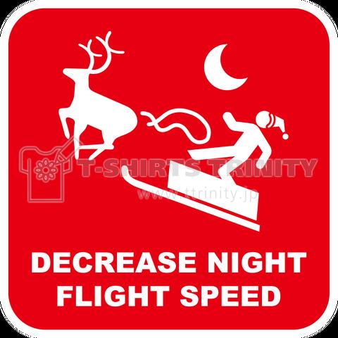 夜間飛行速度落とせ
