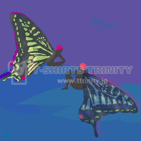 Swallowtail Butterfly Bros.
