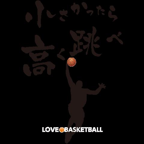 バスケットボール バスケLOVE