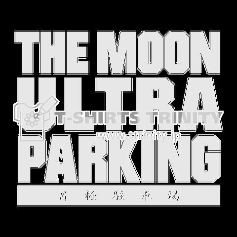 ザ・ムーンウルトラパーキング!! 月極駐車場 白バージョン