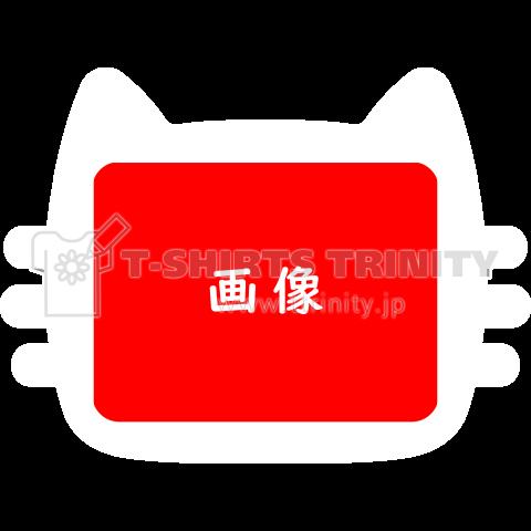 猫型長方形フレーム