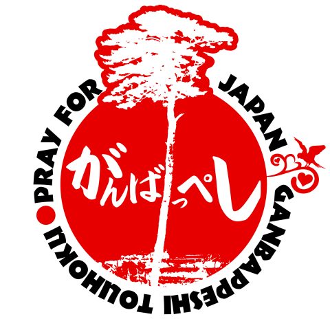 """がんばっぺし""""Pray for japan""""希望の松"""
