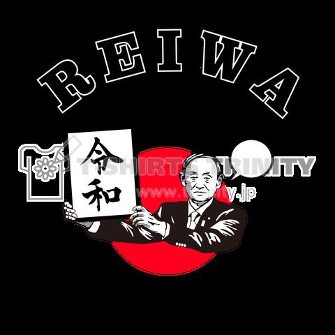 菅ちゃんと令和!