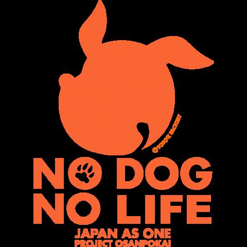 NO DOG NO LIFE 1
