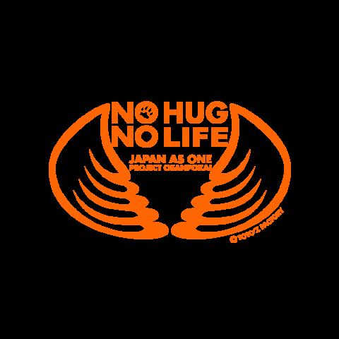 NO HUG NO LIFE 2