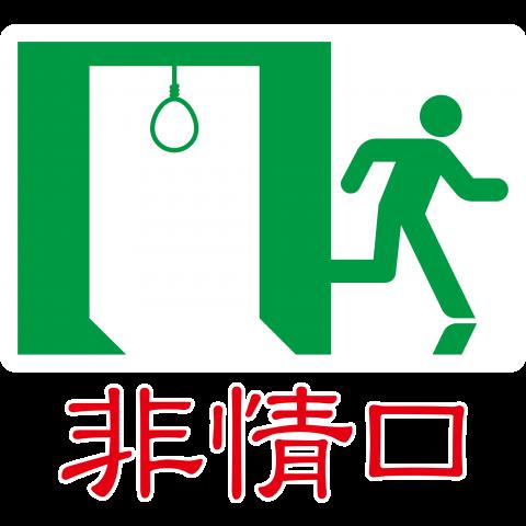非情口/死刑(濃色用)