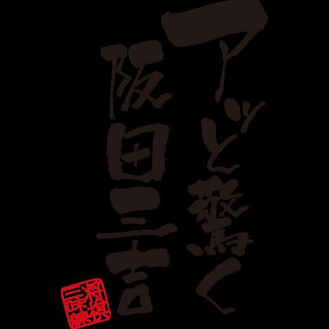 アッと驚く阪田三吉