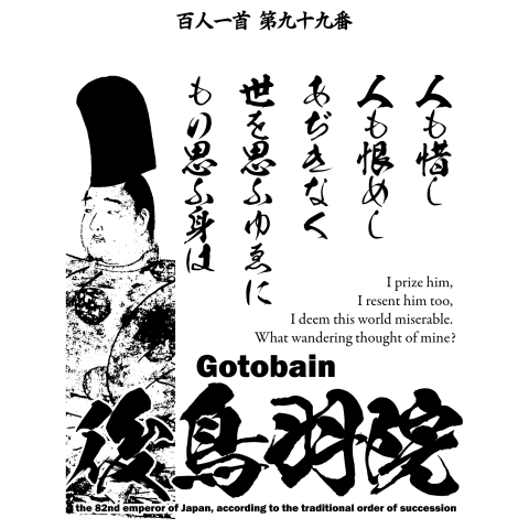 百人一首Tシャツ:99番 後鳥羽院(後鳥羽天皇・後鳥羽上皇)「人も惜し 人も恨めし あぢきなく ~」
