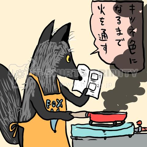 銀狐の料理