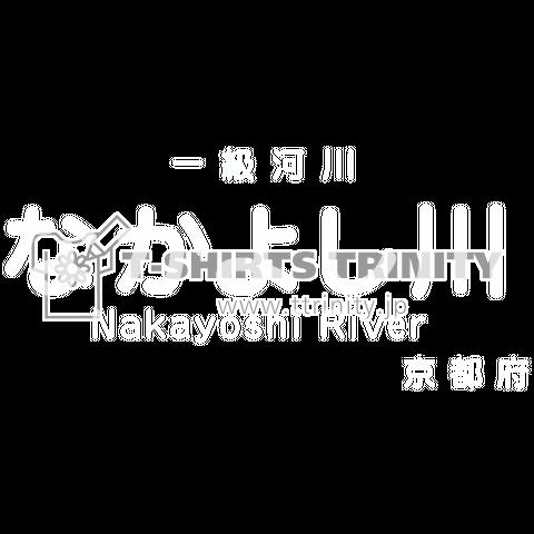 一級河川なかよし川(緑)