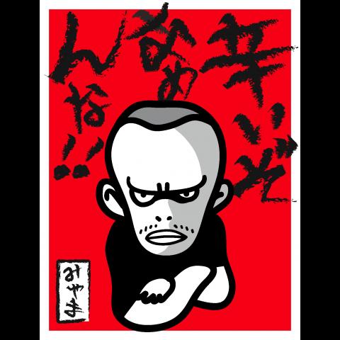 No.1-みやま辛いぞTシャツ黒
