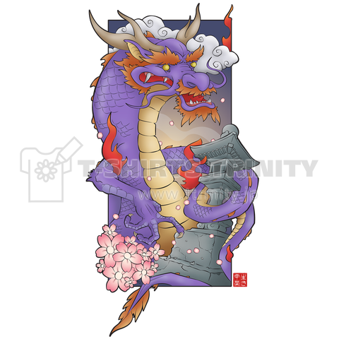 紫龍 - Purple Dragon
