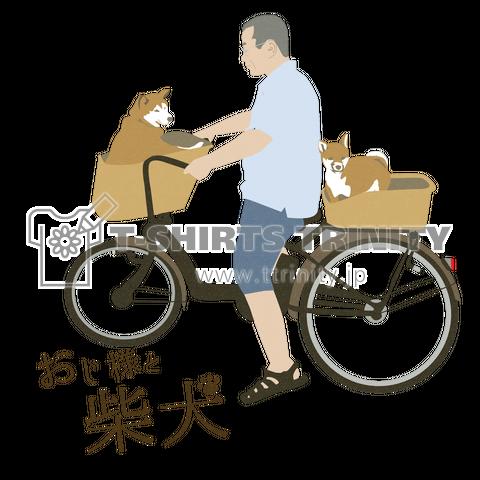 おじ様と柴犬-自転車を添えて