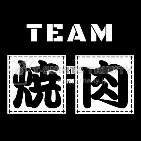 TEAM テンプレ 1 (焼肉の文字変えれます)