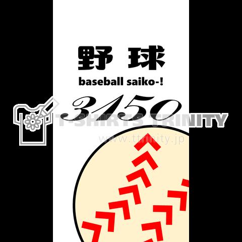 野球サイコー
