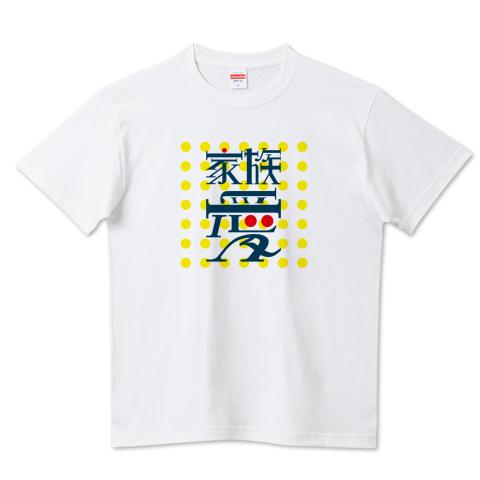 家族愛 5.6ハイクオリティーTシャツ(United Athle)