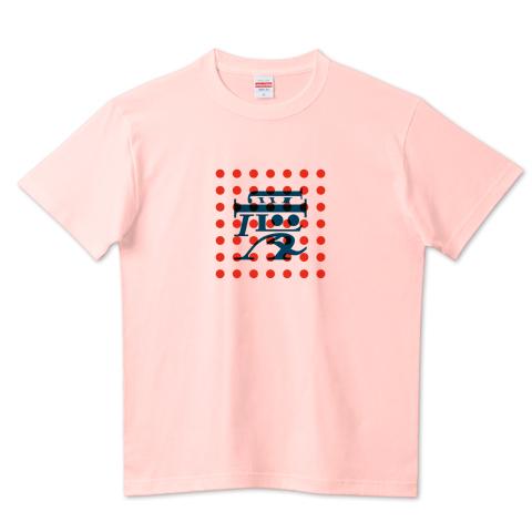 愛LOVE 5.6ハイクオリティーTシャツ(United Athle)