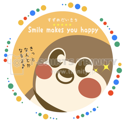 すずめだいきち〜Smile makes you happy〜