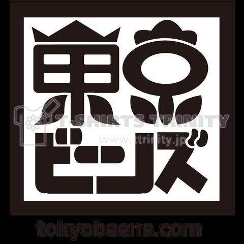 十二支ねずみ tokyobeens.com