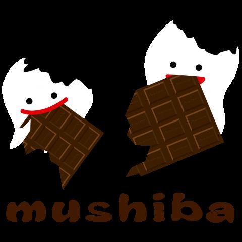 むしばさんとチョコレート