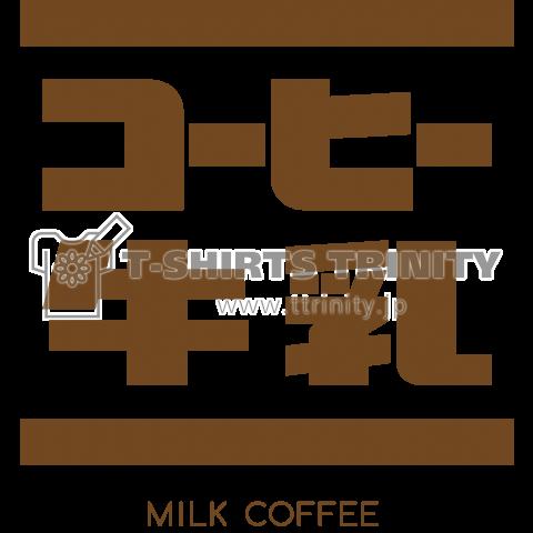 気になるコーヒー牛乳Tシャツ