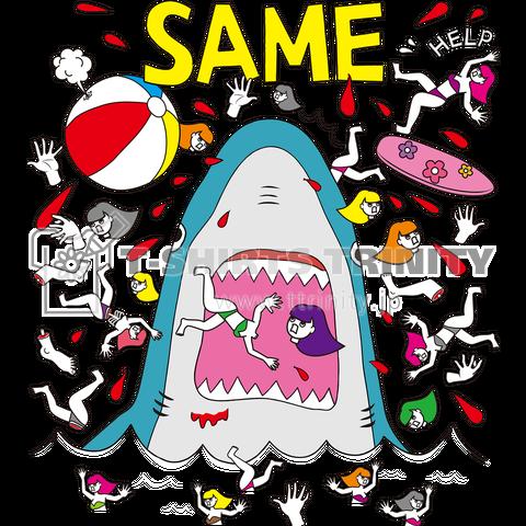 夏本番! サメパニック