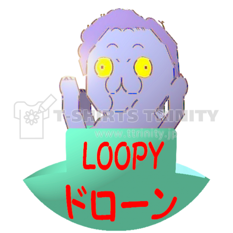 LOOPYドローン3D