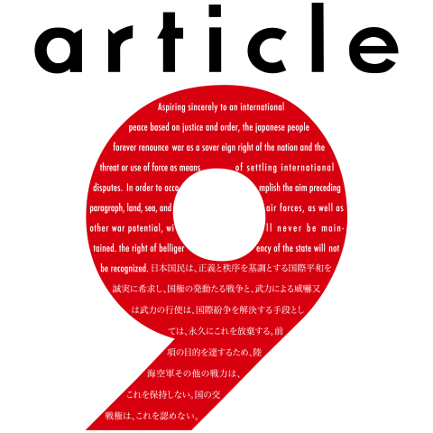 article 9【憲法9条】
