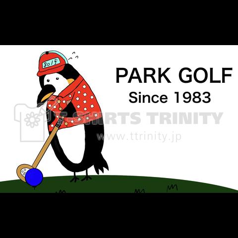 ペンギンさんパークゴルフビュー