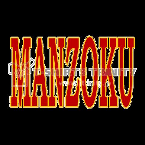 MANZOKU