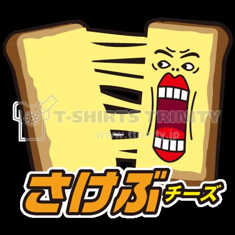 【パロディー商品】さけぶチーズ(イチロー選手着用)